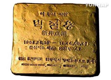 Koreanische Version von Stolpersteinen für Opfer der Zwangsarbeit geplant