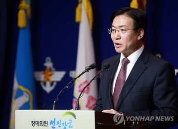 Defense Ministry Selects 3 Alternative Locations for THAAD