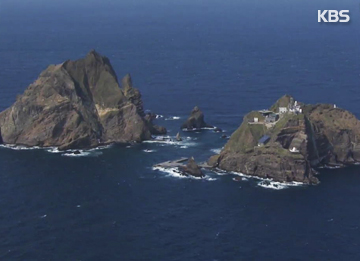 Foreign Ministry Opens English Link on its Dokdo Portal