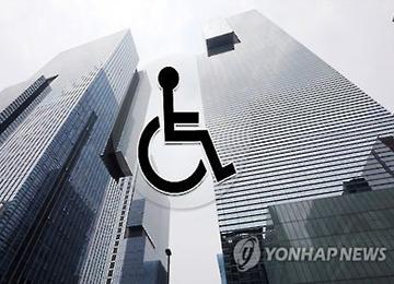 """이용득 """"대기업 장애인 고용률 1.99%…인식 부족·편견 때문"""""""