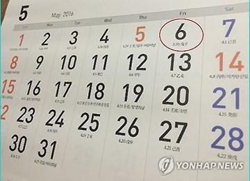 政府 来月6日を臨時休日に指定
