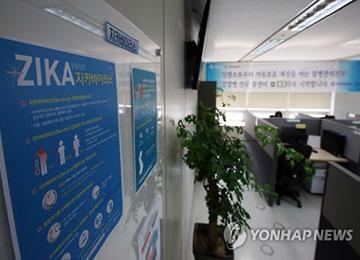 韩国出现第三位寨卡病毒感染者
