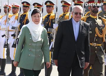 President Park Arrives in Iran