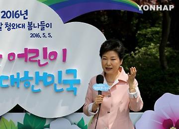 朴槿惠总统在儿童节发表贺词