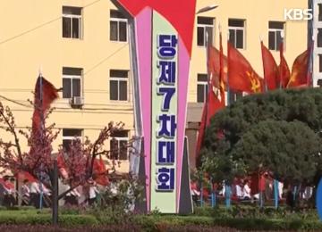 Bắc Triều Tiên khai mạc Đại hội đảng Lao động lần thứ bảy