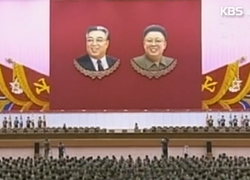 N. Korea Opens 7th Congress of Workers' Party