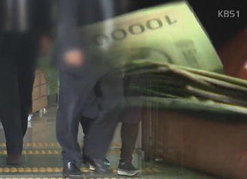 [정치] 김영란법 시행령 입법예고