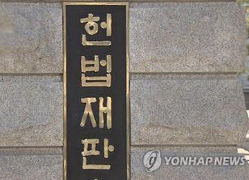 宪法裁判所将对《国语基本法》是否违宪进行判决