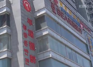 중국내 북한 식당 내부 단속 강화