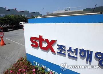 """STX조선 월말 부도 예상""···법정관리 수순"