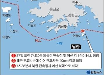 N. Korean Ships Cross Maritime Border