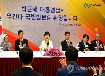 Park Mentions Defection of N. Korean Workers Abroad