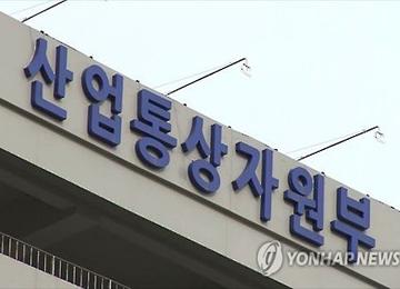 Negosiasi Tahap ke-3 FTA Antara Korsel - Israel Diadakan di Seoul