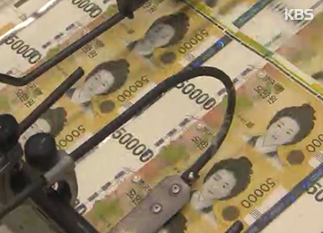 Regierung will im zweiten Halbjahr zusätzlich 20 Billionen Won ausgeben