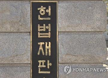 """언론인 선거운동 금지 공직선거법 '위헌' ···""""너무 포괄적"""""""