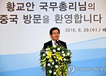 Thủ tướng Hàn Quốc lần đầu thăm ba tỉnh Đông Bắc Trung Quốc
