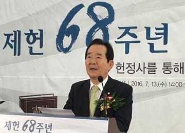 Hàn Quốc kỷ niệm 69 năm ngày ban hành Hiến pháp