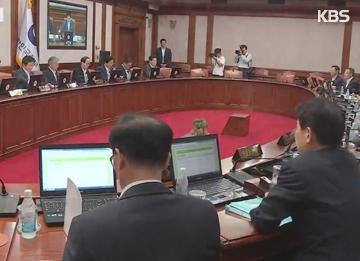 Additif budgétaire: le gouvernement finalise un plan de 11 000 milliards de wons