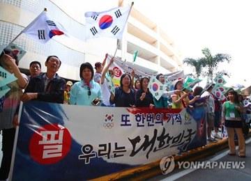 Südkoreanisches Olympisches Team in Rio de Janeiro angekommen