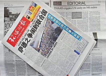 Chinese Daily: Yasukuni Shrine Visit an Insult to US