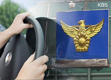 高齢者の運転免許自主返納に交通費支援 釜山市