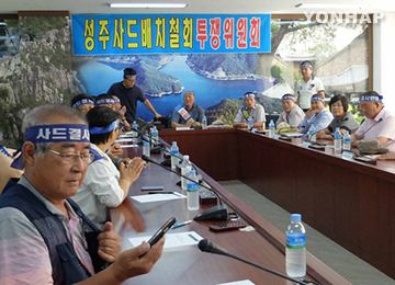 THAAD Opponents in Seongju Divided over Alternative Site Option