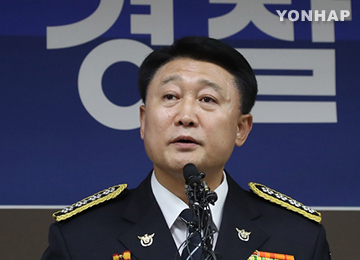 President Park Appoints New Police Chief