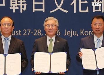S. Korea, China, Japan Agree to Push for 3-Way 'Culture Olympics'