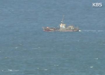 탈북선박, 어민이 최초 발견···서해 감시망 뚫려