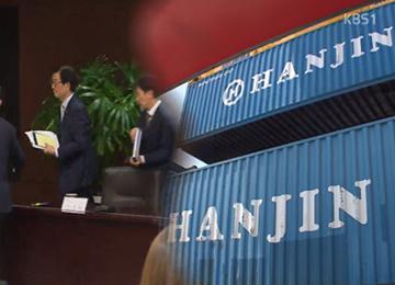 Reederei Hyundai wird voraussichtlich Vermögenswerte von Hanjin Shipping übernehmen