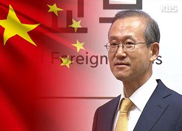 Südkoreas Vizeaußenminister besucht für Koordinierung von Spitzentreffen China
