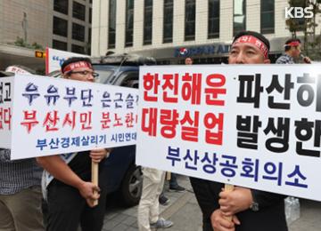大韓空港 韓進海運に600億ウォン支援を決定