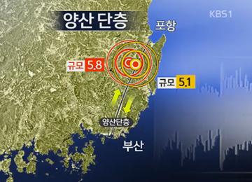 El terremoto de Pohang fue causado por una falla inversa en la tierra
