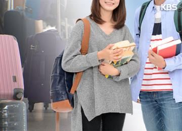 日本留学フェア 来月、ソウルと釜山で開催