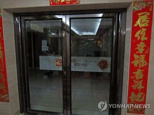 Web Site of China's Hongxiang Firm Shut down