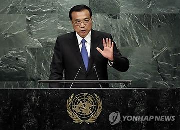 리커창 중국 총리, 유엔총회 연설서 '북한과 대화를 통한 해결' 강조