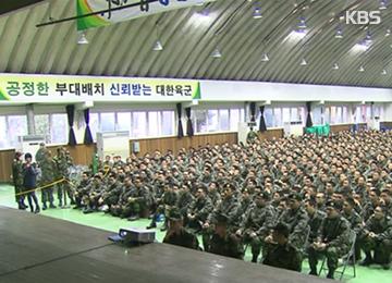 """군, """"'금수저 꿀보직' 주장 사실과 달라···부대분류 공정"""""""