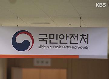 국민안전처, 특별재난지역 선포 건의