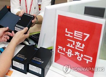갤노트7 국내 교환 10만 건 넘어서···개통 취소 4% 수준