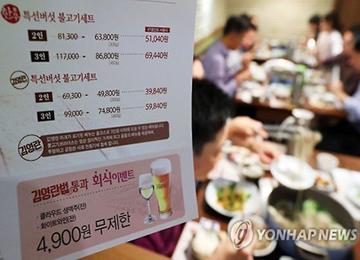 김영란법 28일부터 시행···국민생활 일대 변화