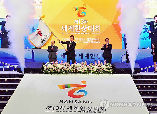 World Korean Biz Convention Opens in Jeju