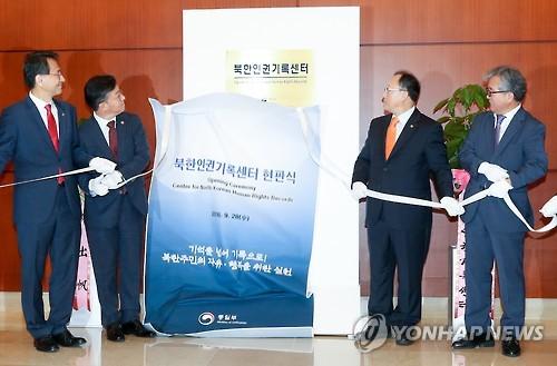 افتتاح مركز أرشيف حقوق الإنسان في كوريا الشمالية