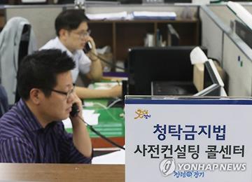 [국내] 김영란법 오늘부터 시행…일상 큰 변화