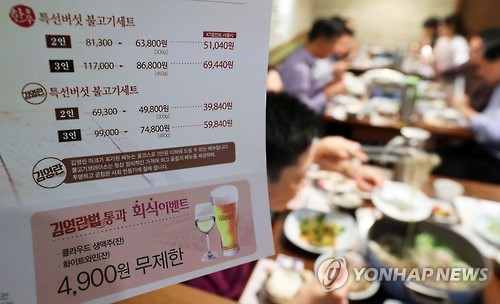Anticorruption Kim Young-ran Law Takes Effect