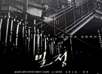 韓国映画話題作5本が日本で公開
