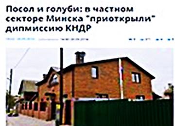 Belarus Denies N. Korea's Claim of Embassy Opening
