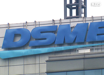 DSME Launches 2nd of 3 Submarines for Indonesia