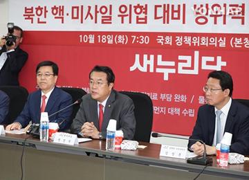 """당정 """"핵미사일 대비 '3축체제', 2020년대 중반→초반 구축"""""""