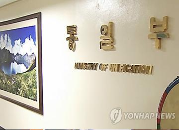 """통일부 """"유엔 북한 인권결의 관련 판문점 전통문 공식기록 없어"""""""