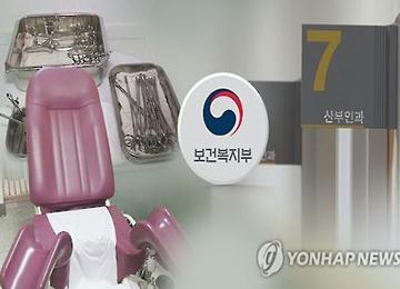 '불법 낙태수술' 의사 처벌 강화 원점 재검토